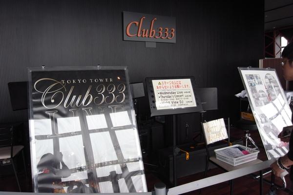 音樂表演Club 333