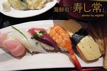 寿し常特餐的握壽司5枚