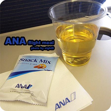 ANA飛機餐‧小點心&蘋果汁