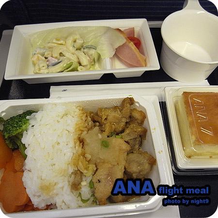 ANA飛機餐‧雞肉