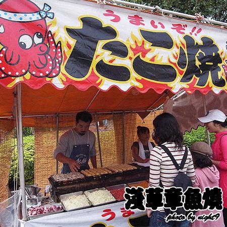 淺草‧章魚燒