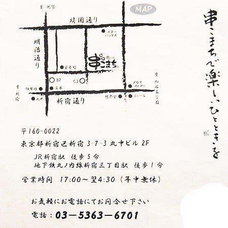 新宿‧雞豚炭火串燒地圖