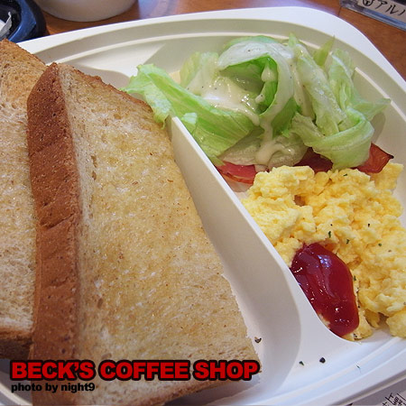 Beck's Coffee Shop早餐‧吐司+小番茄+炒蛋+生菜沙拉
