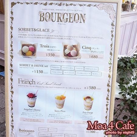新宿‧Moa 4 cafe menu