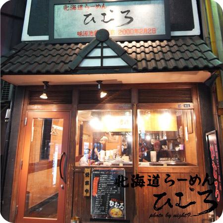 上野‧北海道味增拉麵店