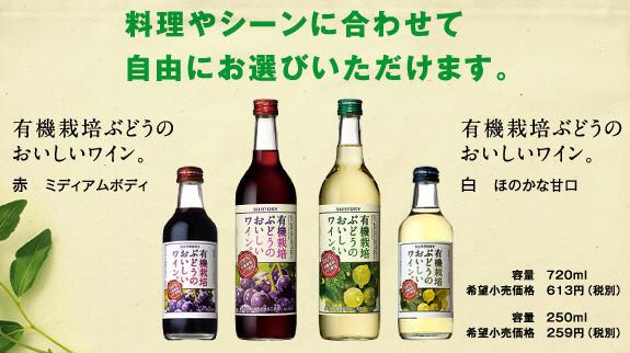 Suntory 有機栽培葡萄酒