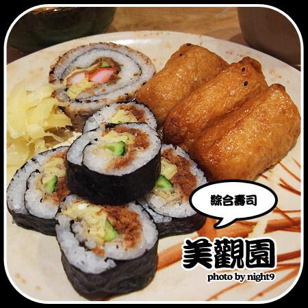 美觀園~綜合壽司