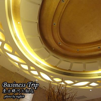 businesstrip-ogh-02.jpg