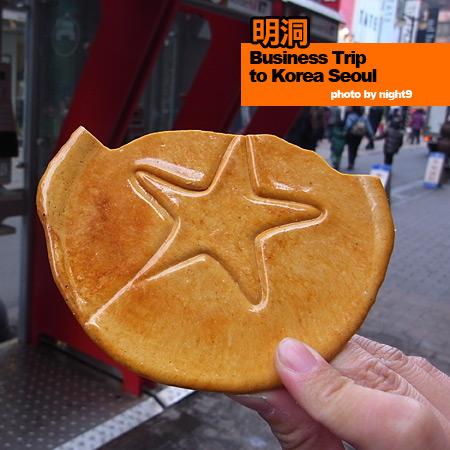 明洞‧焦糖餅