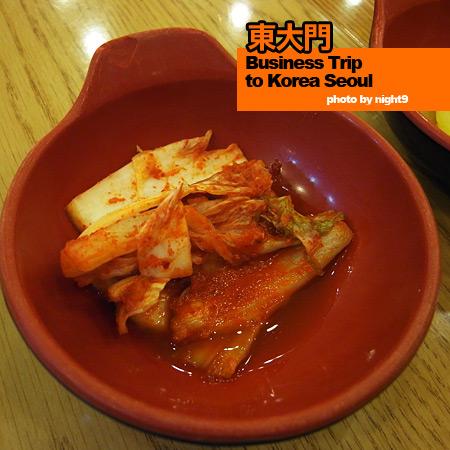 東大門‧晚餐‧泡菜