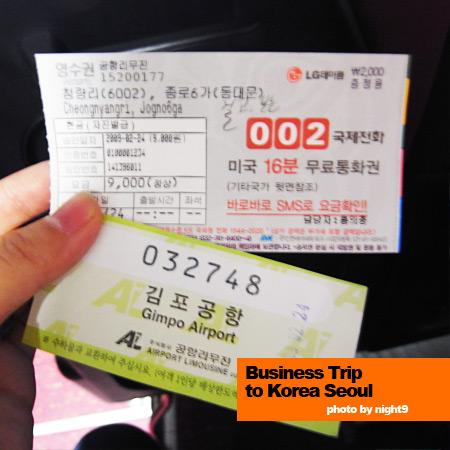 巴士票&行李單據