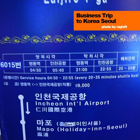 6015號機場巴士站牌,有時間表