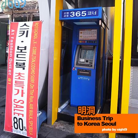 明洞‧ATM