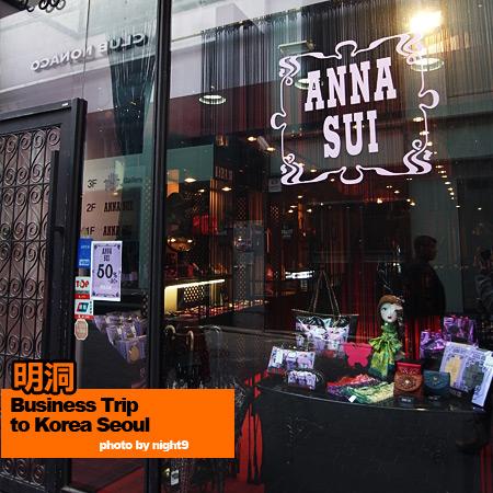 明洞‧Anna Sui