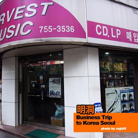 明洞‧CD & LP唱片行