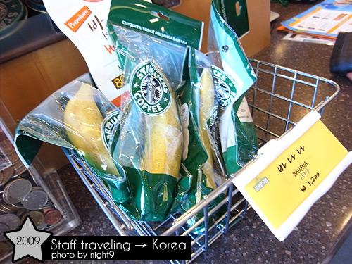 Starbucks~香蕉