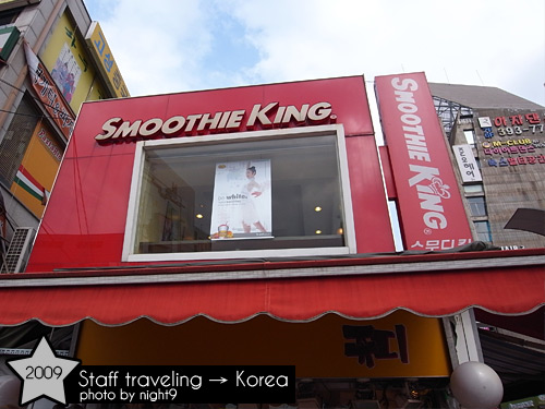 梨花大街~Smoothie King