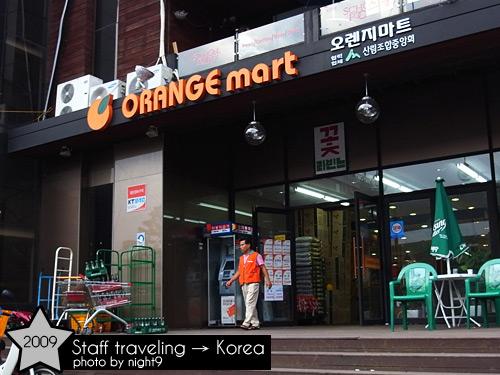 梨花大街~Orange Mart