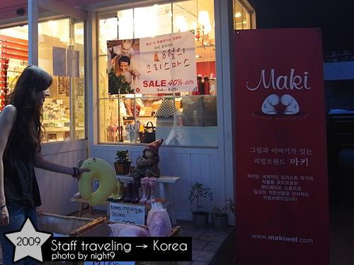 Maki生活雜貨店