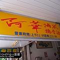 阿華滷菜‧排骨麵