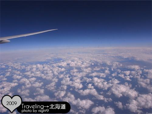飛往北海道