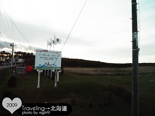 第一個行程北國駿馬場