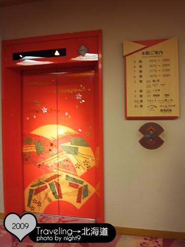 第一滝本‧電梯