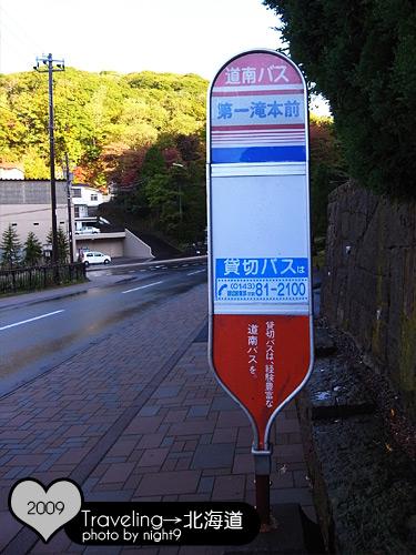 第一滝本‧有公車會到喔