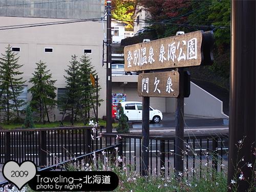 第一滝本旁的泉源公園