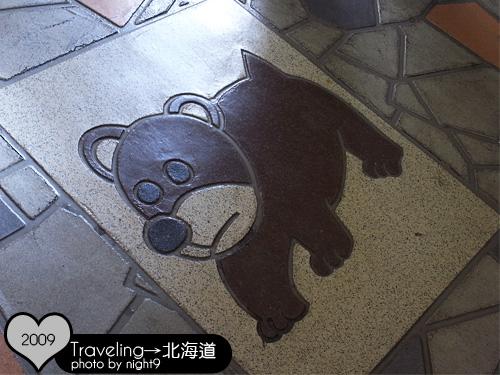 大沼公園駅‧地板熊圖案