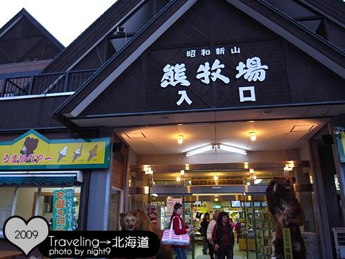 朝日新山‧熊牧場商店