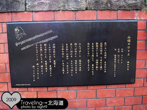 小樽運河之歌