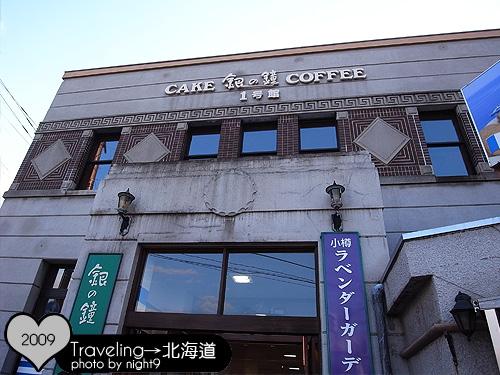 小樽‧銀之鐘咖啡屋