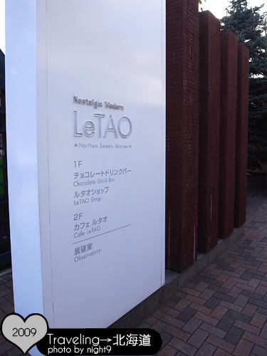 小樽‧LeTAO