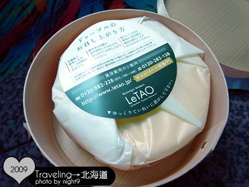小樽‧LeTAO起士蛋糕