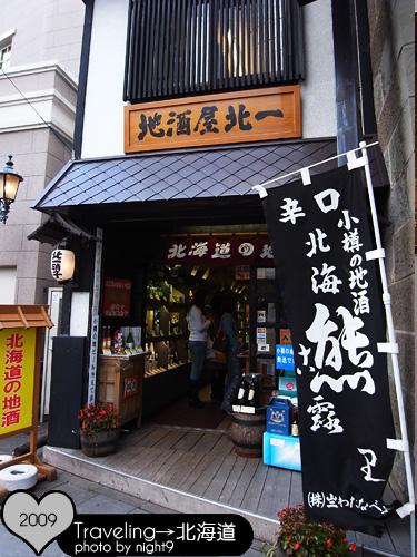 小樽‧酒店