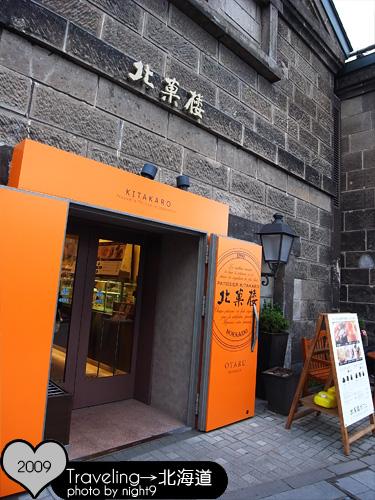 小樽‧北菓樓