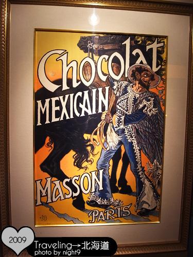 白色戀人工廠‧巧克力海報