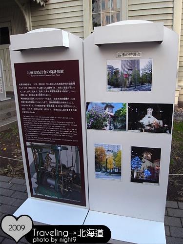 札幌‧計時台