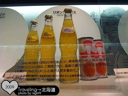 札幌‧Sapporo啤酒館