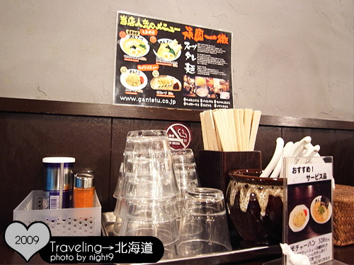 札幌‧Outlet購物中心拉麵