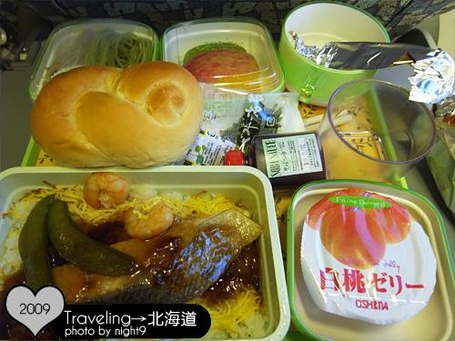 回程飛機餐
