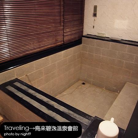烏來‧碧逸溫泉會館‧大浴缸