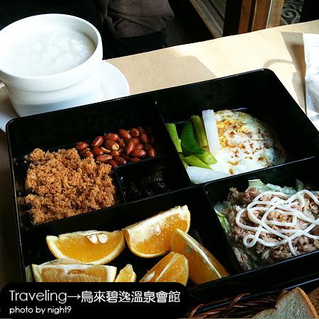 烏來‧碧逸溫泉會館‧中式早餐