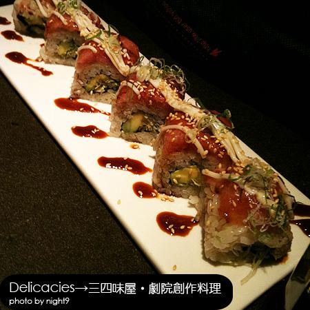 三四味屋‧鮪魚酪梨壽司捲