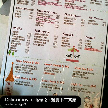 Hana 2‧菜單