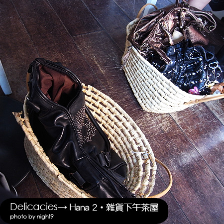 Hana 2‧置物籃