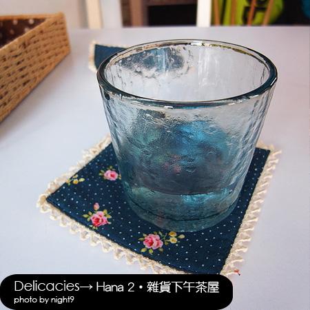 Hana 2‧水杯