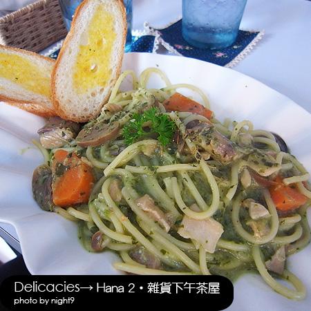 Hana 2‧翡翠野菇鮭魚義大利麵