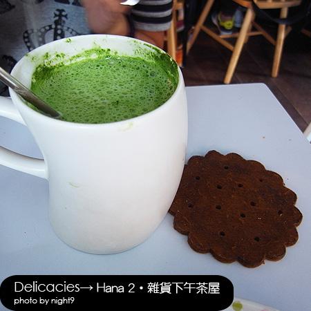 Hana 2‧熱抹茶拿鐵